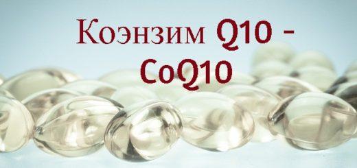 Коэнзим Q10 (CoQ10) против рака